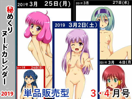 [秘めくりヌードカレンダー2019] 3・4月号 単品販売型