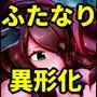 ふたなり変化奇譚 ヨミコとコヨリと蛇の神さま d_139448のパッケージ画像