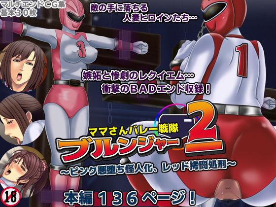 ママさんバレー戦隊ブルンジャー2 〜ピンク悪堕ち怪人化、レ...