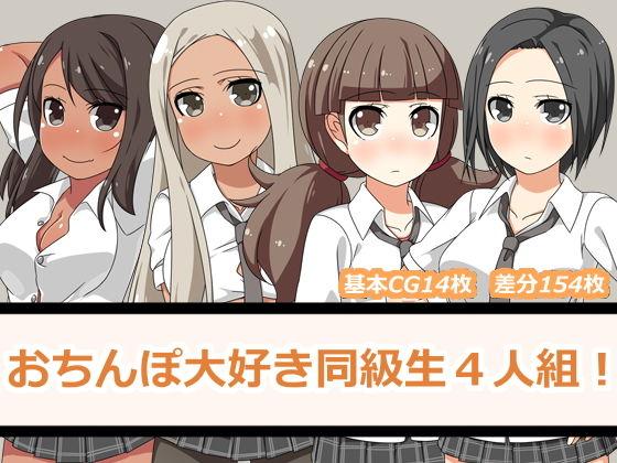 おちんぽ大好き同級生4人組!