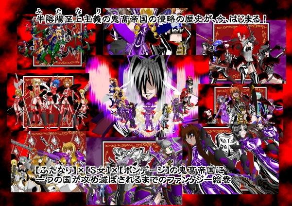 女畜帝国戦記 壱 〜クラウス王国滅亡記〜
