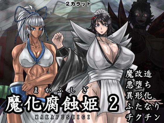 魔化腐蝕姫 2