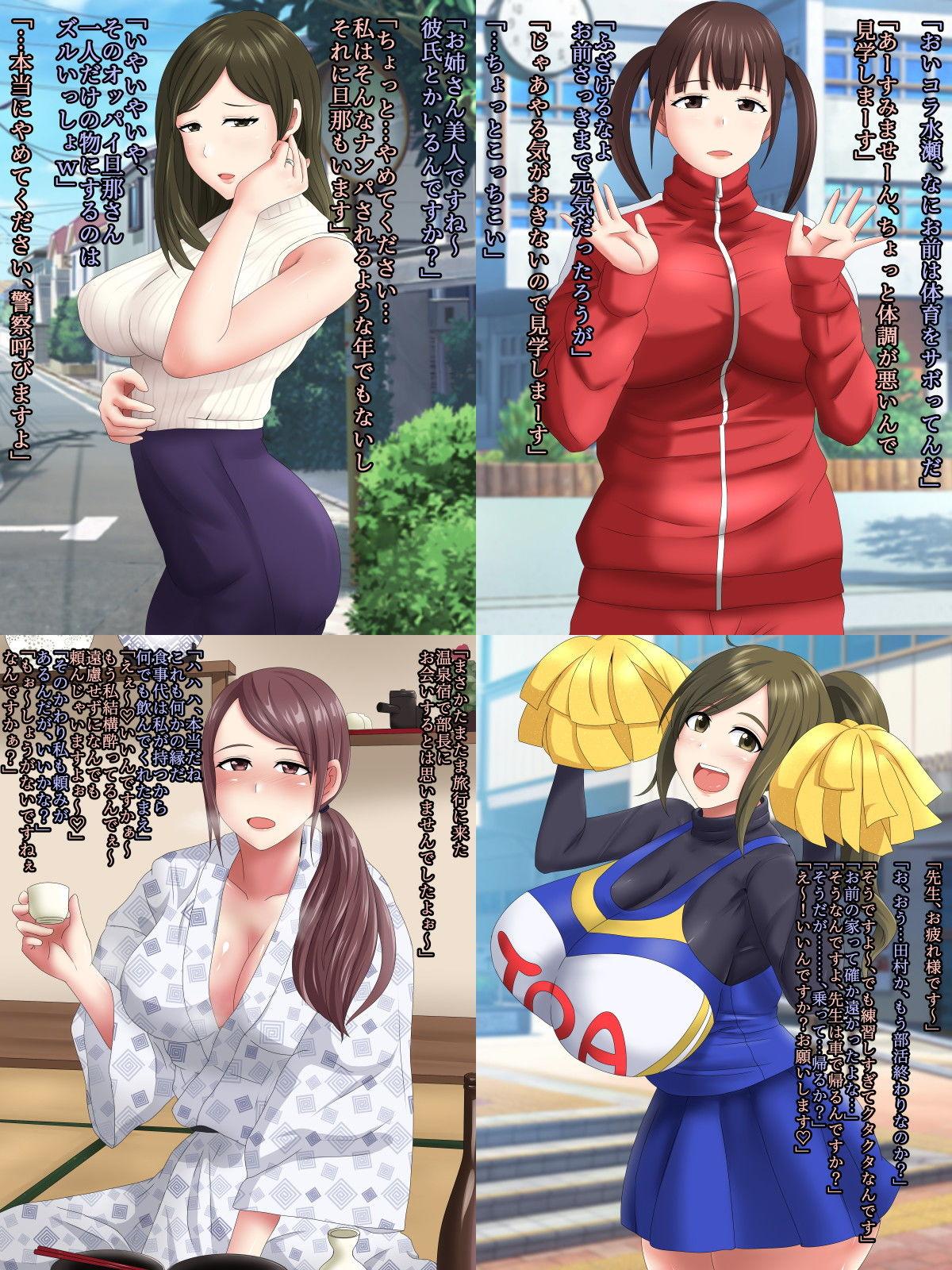 即堕ち2コマランドIII〜巨乳篇〜