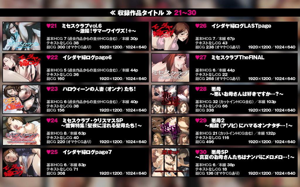 【旧作オールインワン!】Bitch&MILF〜イシダヤCG集・全30作品コンプリートパック〜【スペシャルプライス!】
