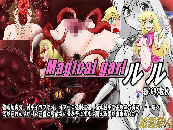 Magical girl (魔法少女)ルル