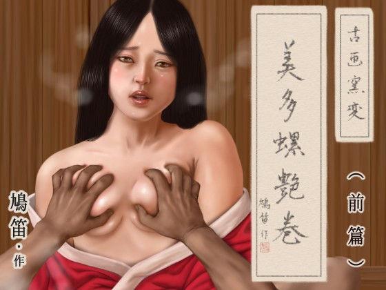 古画窯変 美多螺艶巻(前篇)