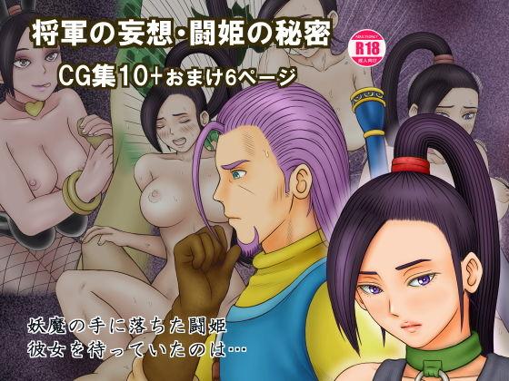 将軍の妄想・闘姫の秘密