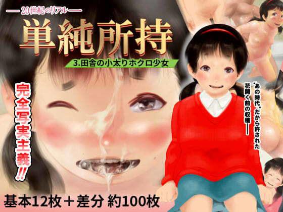 [今すぐ読める同人サンプル] 「単純所持3 田舎の小太りホクロ少女」(すきいろこよみ)エロ属性画像