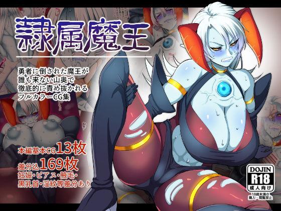 隷属魔王【フルカラーCG集版】