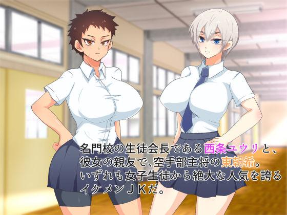 イケメンJKダブル調教〜高貴な生徒会長と男嫌いの空手部主将〜