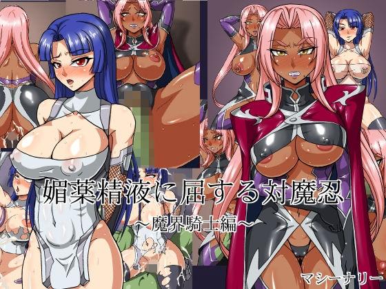 媚薬精液に屈する対魔忍 ~魔界騎士編~