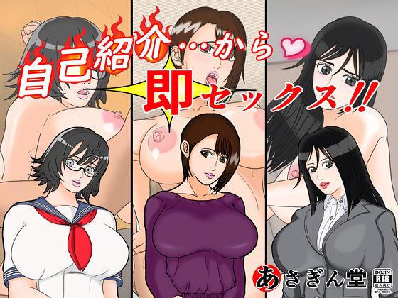人妻もの「自己紹介…から即セックス!!」の無料サンプル画像