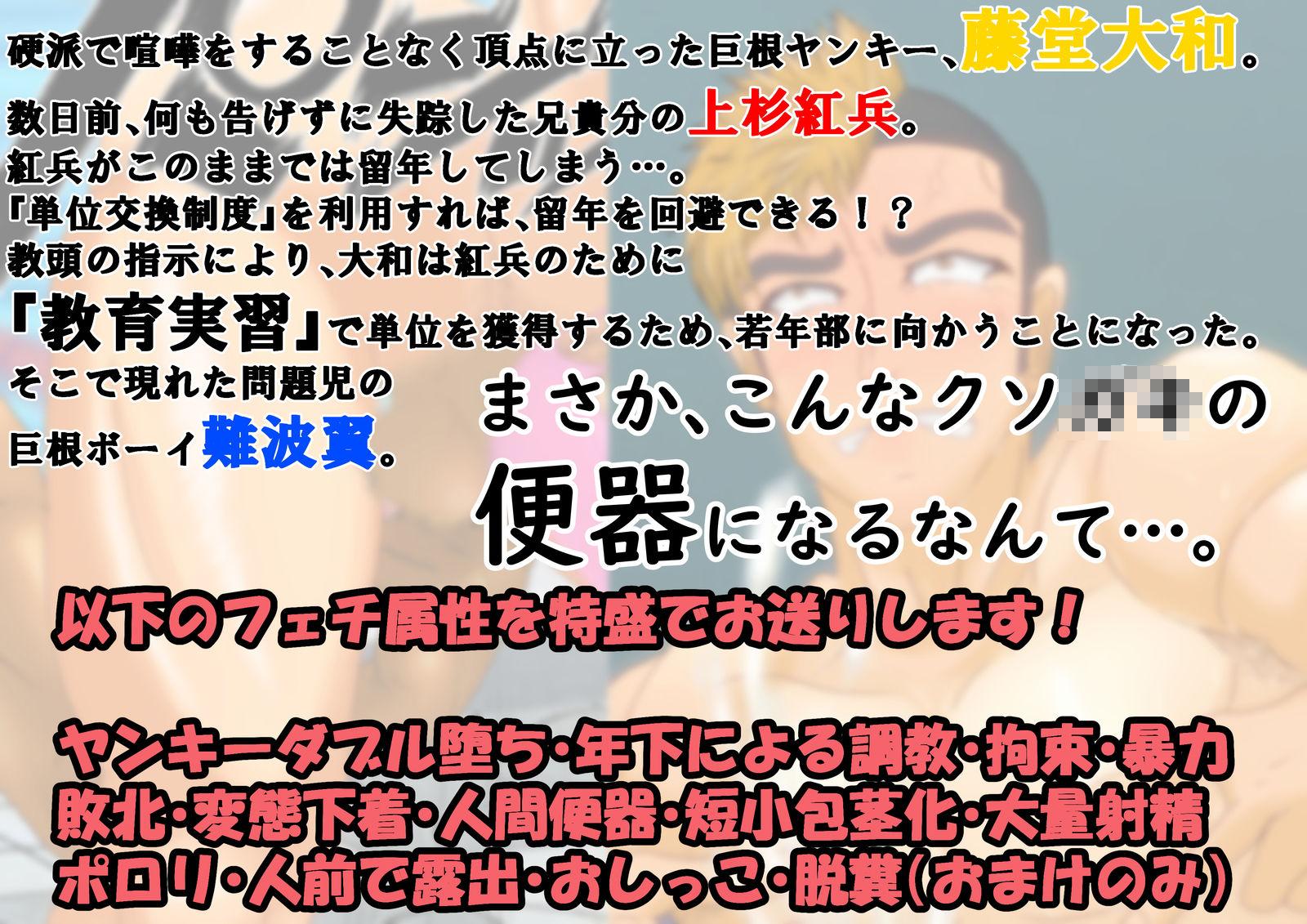 最強巨根ズル剥けムキムキヤンキーをクソガ○が調教! 〜短小おちんぽになった夏〜