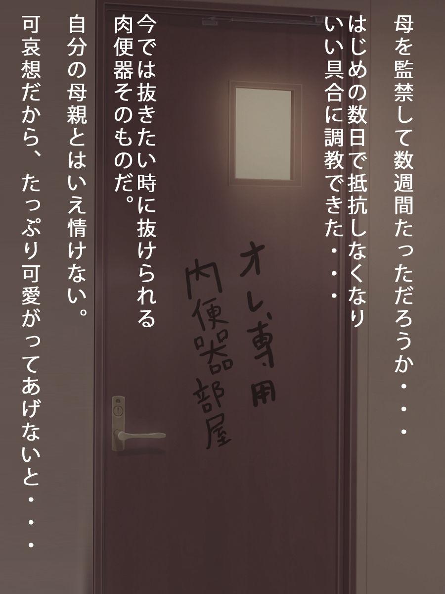 肉奴隷母子相姦(茶髪ママ編)