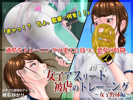 女子アスリート 被虐のトレーニング 〜女子野球編〜
