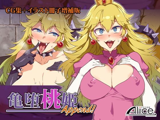 亀堕桃姫Append!(ありすの宝箱)