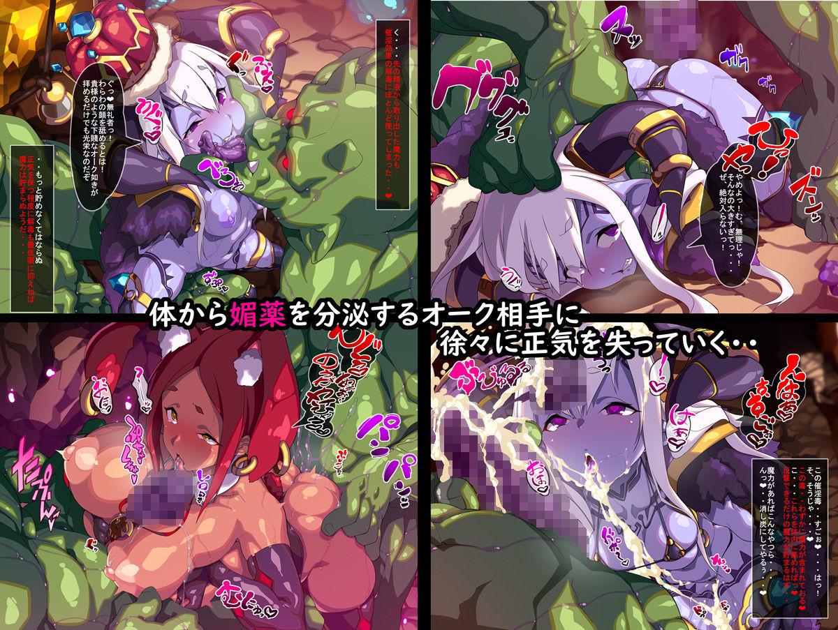 魔族の姫が堕ちるまで 蒼の章のサンプル画像2