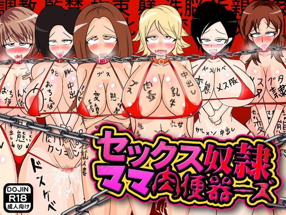 人妻もの「セックス奴隷ママ肉便器~ズ」の無料サンプル画像