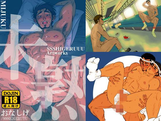 ゲイエロイラスト集SSSHIGERUUU Artworks『未熟』