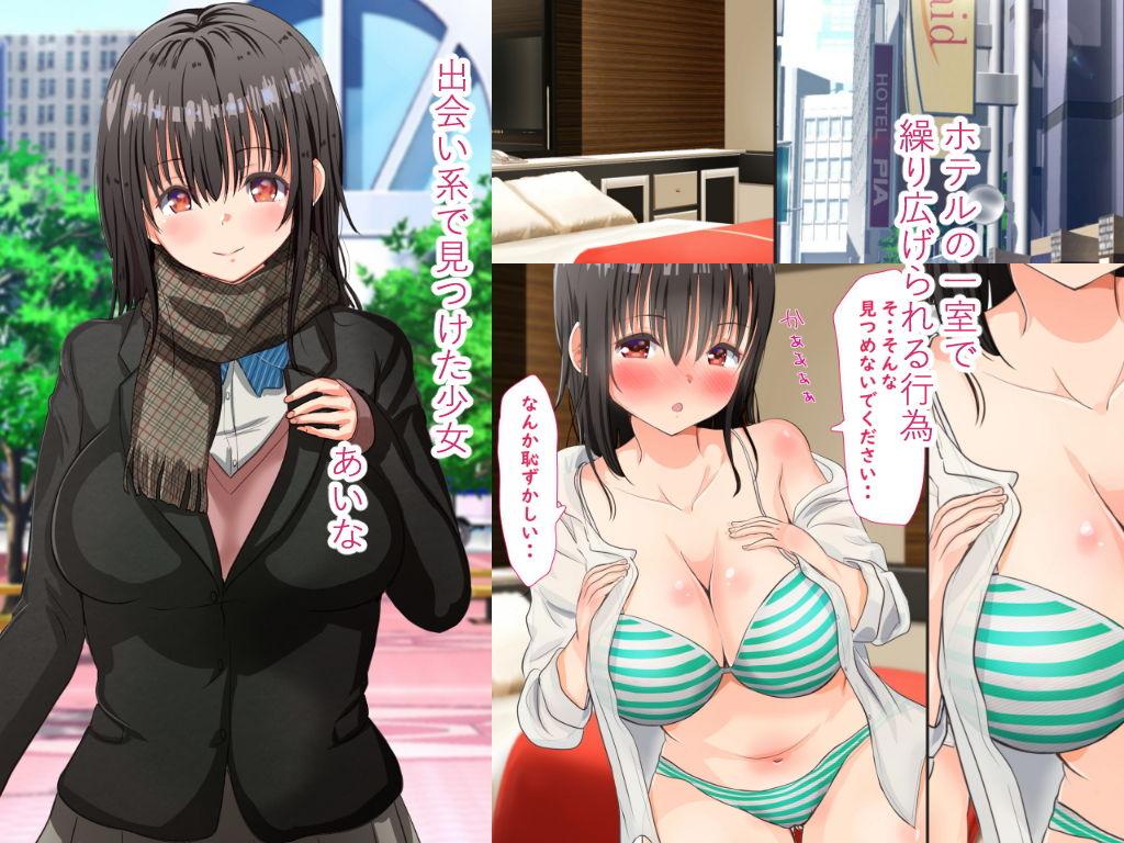援交娘に本気でホレてしまった話ー5千円あげたら「おじさんのこと結構好きかも」のサンプル画像1