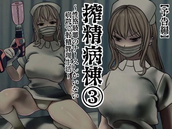 【無料】搾精病棟 3~性格最悪のナースしかいない病院で射精管理生活~