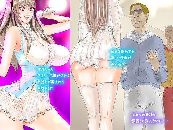 性感マッサージチェア 地下アイドル(お嬢さま)モニター体験WORK