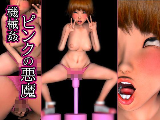 機械姦|少女とピンクの悪魔