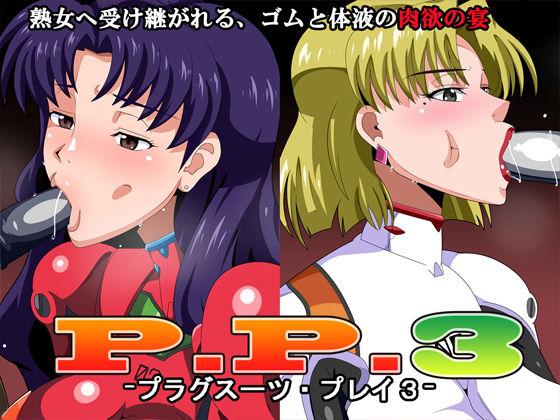 PP3-プラグスーツ・プレイ3-