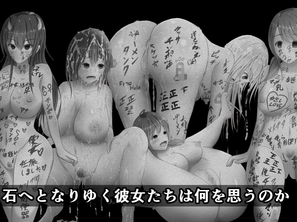 突発性石化症候群〜時間の止まった少女たち〜