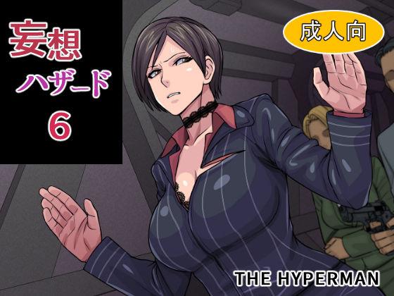 妄想ハザード6