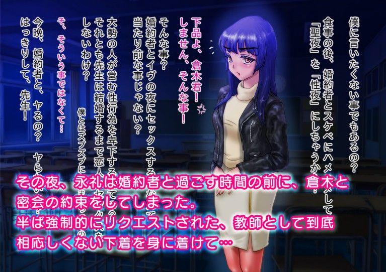 ながされ先生 特別編 〜昨年、イヴの夜には…〜