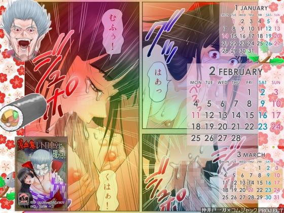 【無料】我の太巻きに恵方を向いてかぶりつけ! 2月用壁紙カレンダー