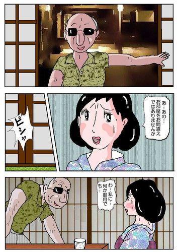 令夫人・和歌子