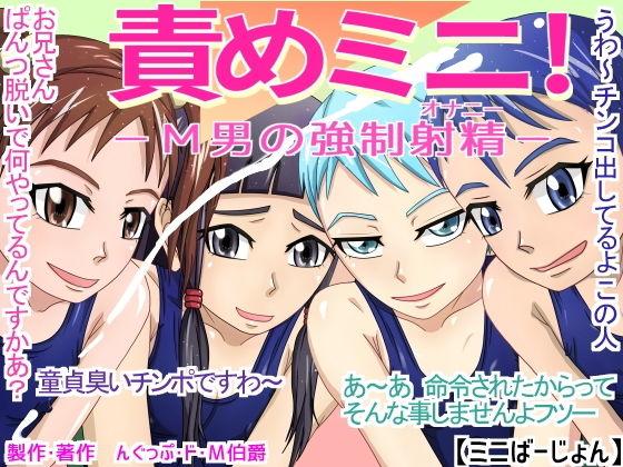 【無料】責めミニ! -M男の強制射精- 【ミニばーじょん】