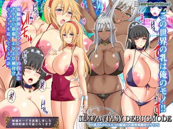 セックスファンタジー・デバッグモード ~巨乳だらけのエルフの姫達との異世界種付けライフ!!~