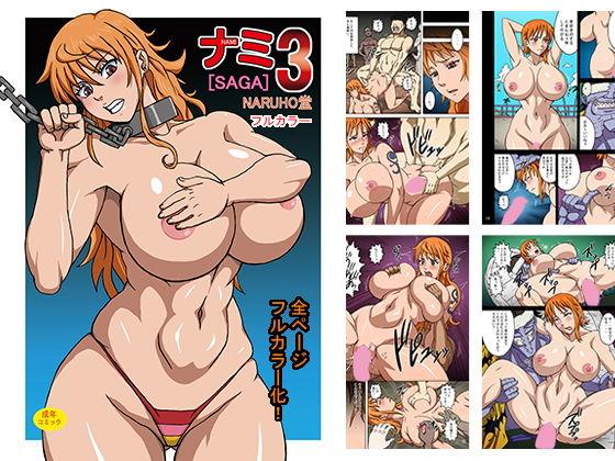ナミSAGA3DL版