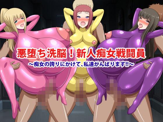 悪堕ち洗脳!新人痴女戦闘員〜痴女の誇りにかけて、私達がんばります!!〜の表紙