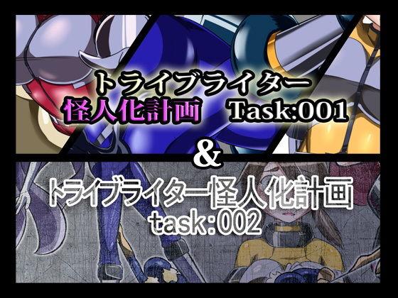 トライブライター怪人化計画Task:001&002