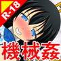 絶頂処刑機械姦「雪姫麗華」exec.3〜乳首吸引アクメ〜 d_150255のパッケージ画像