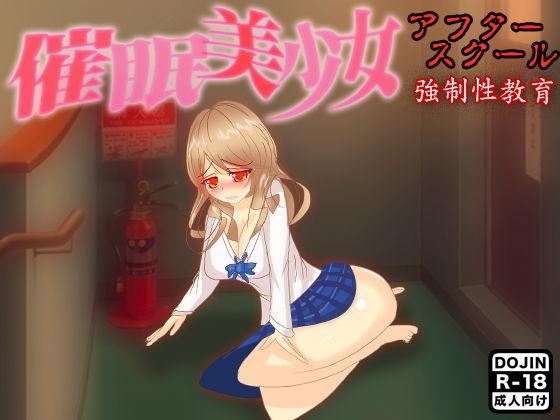 催眠美少女アフタースクール