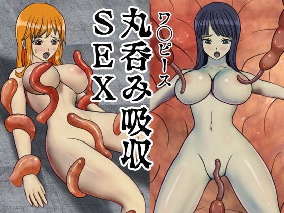 ワ◯ピース丸呑み吸収SEX