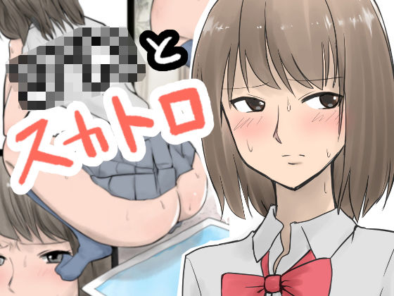 JKとスカトロ【フルカラー】