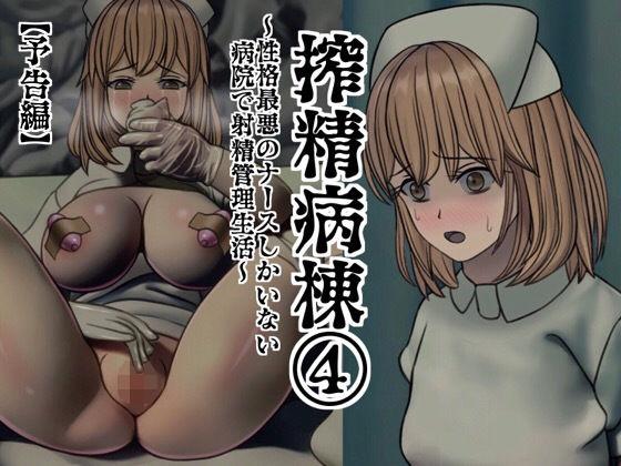 【無料】【予告編】搾精病棟 4~性格最悪のナースしかいない病院で射精管理生活~