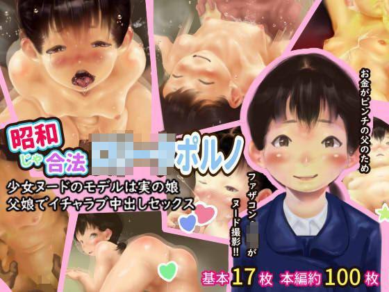 昭和じゃ合法 ロXータポルノ 少女ヌードのモデルは実の娘 父娘でイチャラブ中出しセックス