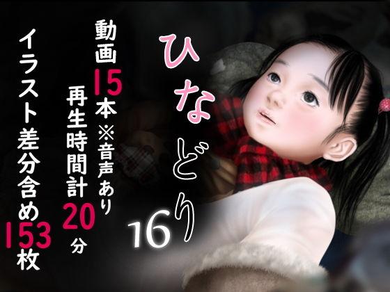 痴態画集ひなどり16 動画15本(計20分)