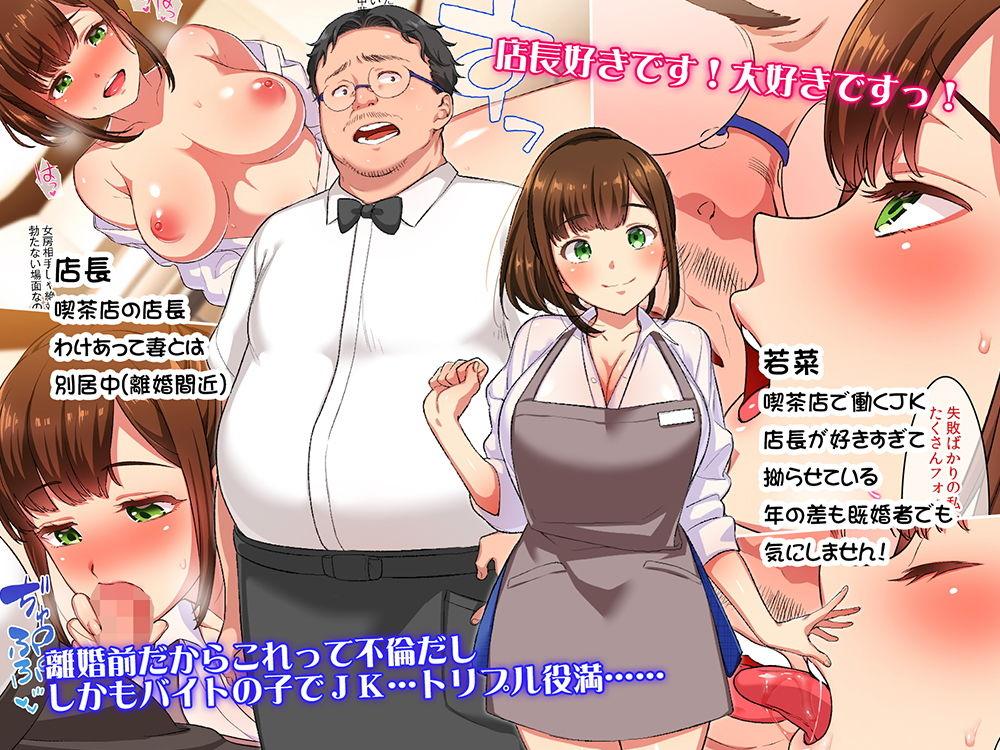 バイトの巨乳ポニテJKと孕まセックスのサンプル画像2