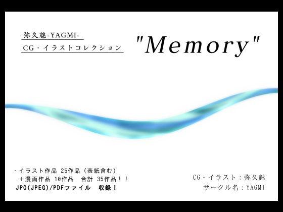弥久魅-YAGMI- CG・イラストコレクション 'Memory'