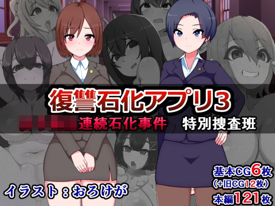 復讐石化アプリ3~女子校生連続石化事件、特別捜査班~