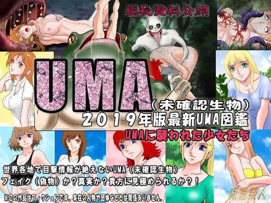 2019年版最新UMA図鑑(未確認生物)UMAに襲われた少女たち