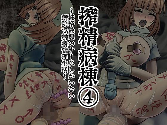搾精病棟 4 〜性格最悪のナースしかいない病院で射精管理生活〜
